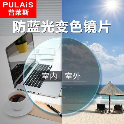 普萊斯(Pulais)防藍光防輻射變色 近視鏡 無度數專用鏡片抗疲勞保護眼睛護目鏡有度數近視眼鏡近視鏡片