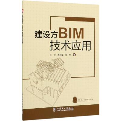 建設方BIM技術應用