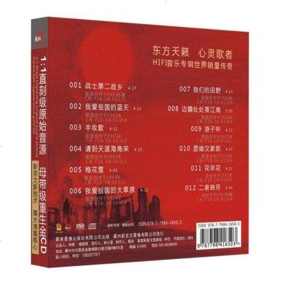 新京文唱片 龔玥 永遠的民歌紅 新專輯發燒HIFI碟 1CD