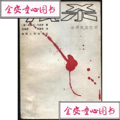 【单册】残杀: 当代美国文学丛书: 卡波蒂 T[正版]