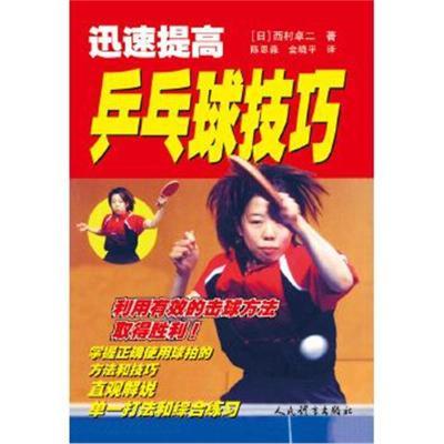 正版书籍 迅速提高乒乓球技巧 9787500949909 人民体育出版社