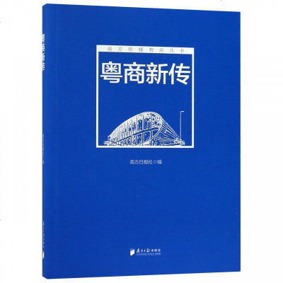 粵商新傳/南方傳媒智庫叢書