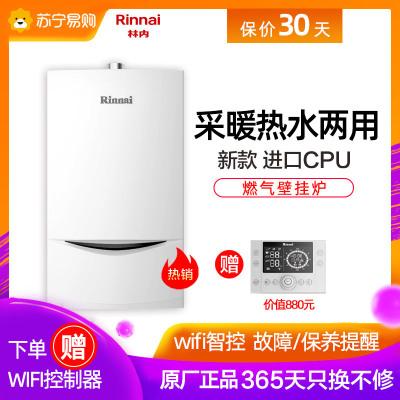 林内(Rinnai)燃气采暖壁挂炉家用 燃气暖气片 地暖锅炉 采暖洗浴两用恒温 暖境系列 RBS-24C33