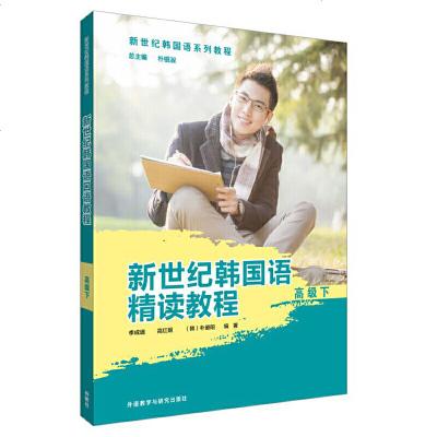 0930新世紀韓國語精讀教程高級下