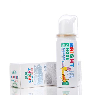 鼻朗生理性海水鼻腔护理喷雾器儿童成人喷剂冲洗器鼻炎洗鼻盐50ml定量