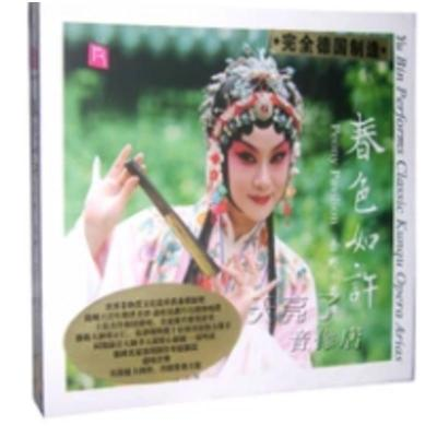 瑞鸣唱片 RMCDG024 春色如许 余彬 昆曲 德版CD 正版