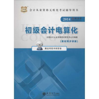 (2014)華圖?會計從業資格無紙化考試輔導用書?初級會計電算化9787542941121立信會計出版社