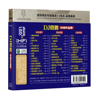 正版電音DJ舞曲cd碟片何鵬動感搖擺舞曲無損黑膠唱片汽車載CD光盤