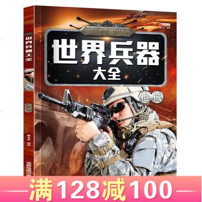 世界兵器大全 小學生6-10-12歲課外閱讀書籍 兒童百科全書 男孩科普類課外書少兒軍事武器兵器大全