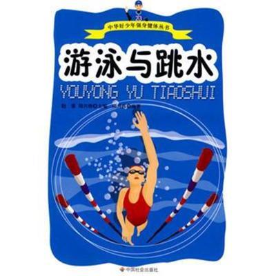 游泳与跳水周兴伟9787508719122中国社会出版社
