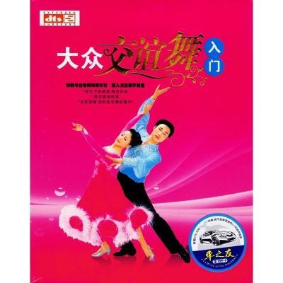 吉特巴+倫巴+快三+恰恰+探戈 大眾交誼舞教學 正版高清2DVD碟片
