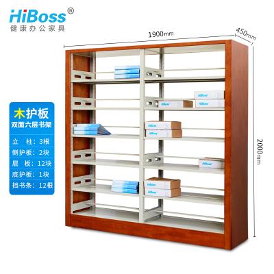 HiBoss學校圖書館書架閱覽室書店木護板展示架鋼制面雙面資料檔案架