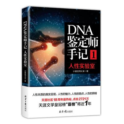 DNA鑒定師手記1:人性實驗室