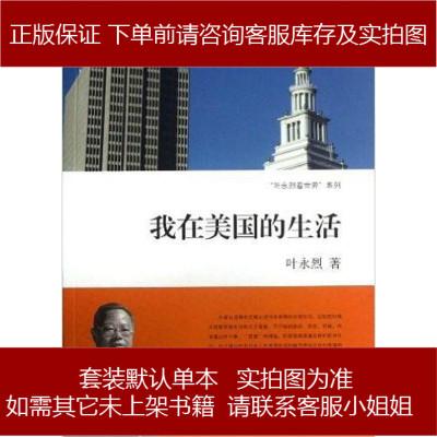 我在美國的生活 葉永烈 上海交通大學出版社 9787313095169