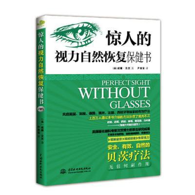 驚人的視力自然恢復保健書