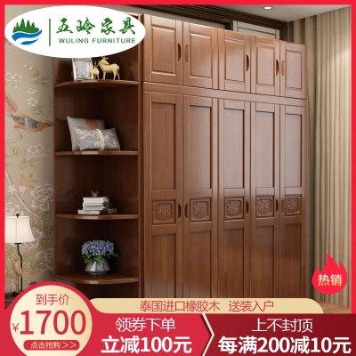 五嶺家具 實木衣柜對開門三四五六門大容量中式衣柜臥室經濟型橡膠木整體組裝轉角大衣櫥家具