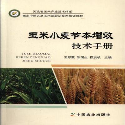 玉米小麥節本增效技術手冊