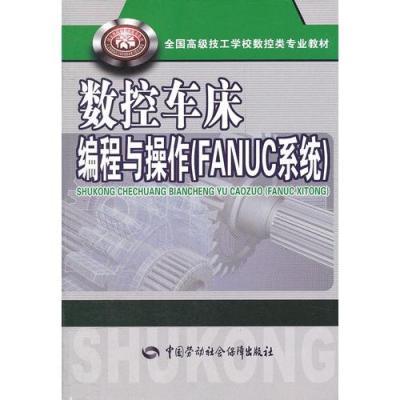 数控车床编程与操作(FANUC系统)