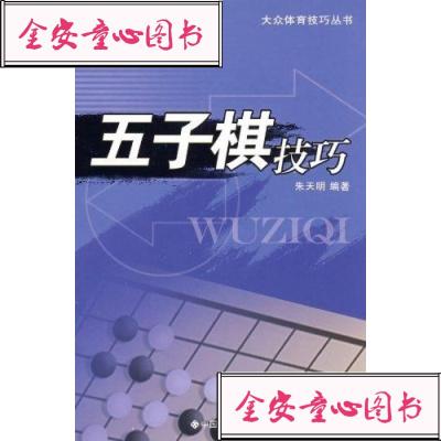 【单册】(正版)五子棋技巧中国社会