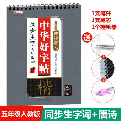 中華好字帖 同步生字五年級 全新升級楷書凹槽字帖合訂本 兒童鋼筆字寫字練習硬筆書法 消字筆握筆器筆芯