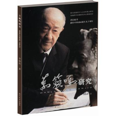 正版 万籁鸣研究 李保传 著 四川美术出版社 9787541071522 书籍