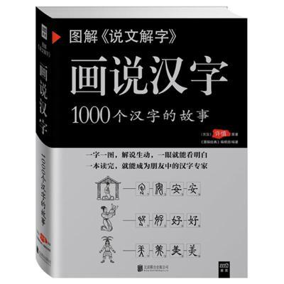 圖解《說文解字》:畫說漢字