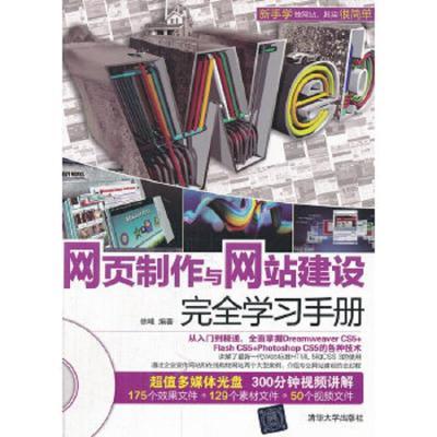 正版 網頁制作與網站建設完全學習手冊徐曦著清華大學出版社清華