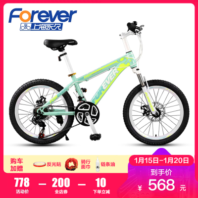 上海永久山地车自行车20/22英寸24速高中小学生男女式儿童青少年越野赛车单车碟刹