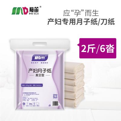 梅笛1000g本色真空月子纸 产妇卫生纸刀纸产妇专用入院产后用品孕妇产房用纸 6沓