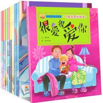 智慧寶寶全套10冊 幼兒親子共讀繪本寶寶睡前啟蒙小故事0-3-6歲智力啟蒙2-4-5周歲幼兒園教材大班學前班兒童讀物四歲