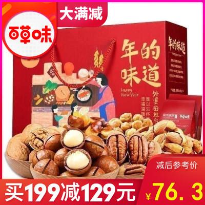 百草味 坚果大礼包1507g/9袋(全家的年夜饭) 每日坚果零食小吃休闲干果送礼盒满满