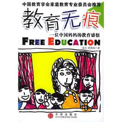 教育無痕—一位中國媽媽的教育感悟 徐光等 著 中信出版社