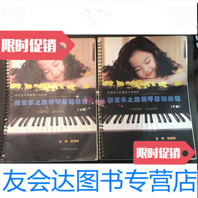 【二手9成新】新愛樂之路鋼琴基礎教程上下 9781301147887