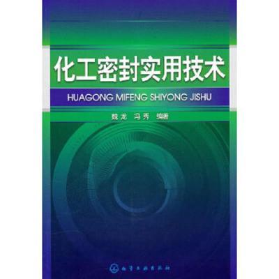 正版 《各種化工密封全套資料匯編》魏龍、馮秀化學工業出版社化