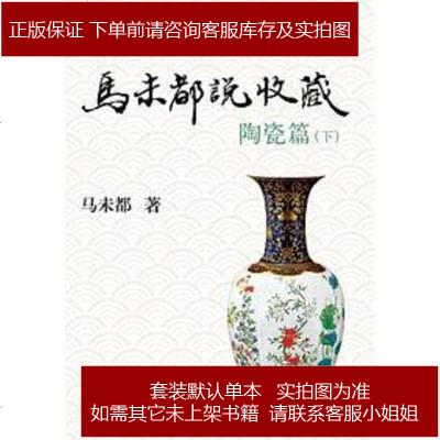 马未都说收藏·陶瓷篇(下) 马未都 中华书局 9787101062014