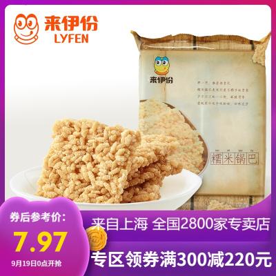 專區來伊份香脆糯米鍋巴268g大米鍋巴休閑零食小吃膨化食品