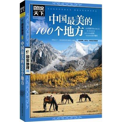 圖說天下國家地理 中國最美的100個地方 彩圖版旅游書籍自助游攻略旅行指南 中國最美麗自然人文景觀