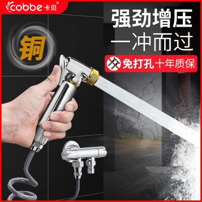 卡貝(cobbe)馬桶噴槍套裝伴侶廁所浴室清潔沖洗凈身婦洗器增壓噴頭花灑水龍頭 C款