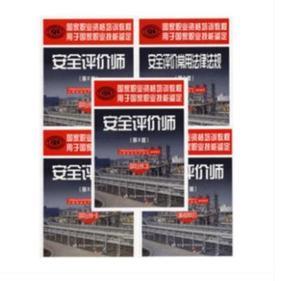 備考2019年安全評價師考試專用教材(套裝5冊)(全新第二版)