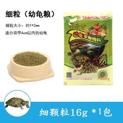 宠弗 龟粮乌龟饲料小乌龟粮食巴西龟食水龟食粮饲料龟宠物龟食料 16g细颗粒*1包【买二送一】
