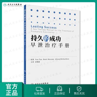 持久的成功:早泄治療手冊 翻譯版 谷現恩 主譯 西醫 9787117246224 2017年7月參考書 人民衛生出版