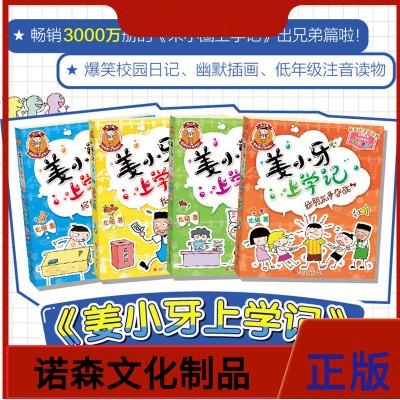 姜小牙上學記全套 4冊注音版一年級課外書小學生課外閱讀書籍二年級課外書必讀三年級兒童文學故事書6-12周歲 米小圈上