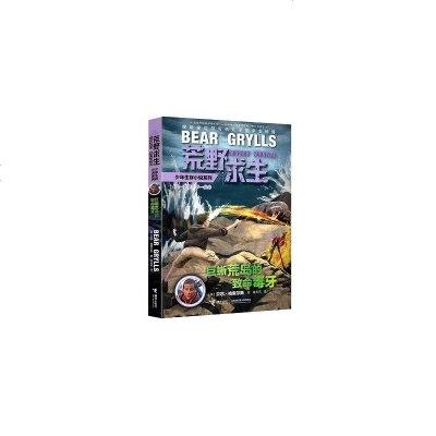 0811荒野求生少年生存小说系列:巨蜥荒岛的致命毒牙