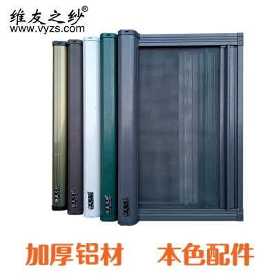 铝合金卷筒隐形纱窗配件推拉式卷帘上下磁性伸缩塑料件防风扣纱网 弹簧