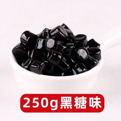 大包裝珍珠奶茶原料珍珠豆珍珠速煮珍珠粉圓黑珍珠 250克免煮黑糖珍珠(開袋即食)