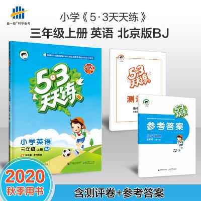曲一線2020秋53天天練小學英語三年級上冊北京版BJ小學英語同步練習
