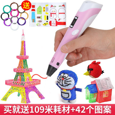 創意禮物 3d打印筆 立體打印筆 智能打印筆黑科技兒童涂鴉玩具繪畫玩具學生男孩女孩