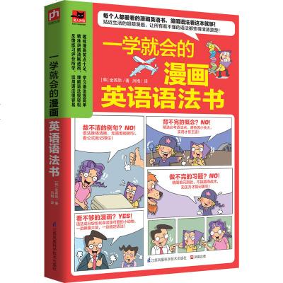 正版 一學就會的漫畫英語語法書 看懂漫畫就能學會語法 貼近生活超萌漫畫學習英語