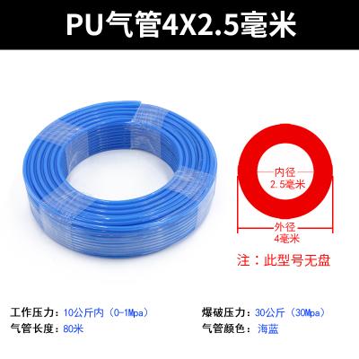 高压气管PU管10mm空压机6汽管子12气动软管透明8MM厘气泵管16气绳 PU4*2.5蓝色(80米)每卷