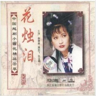 越劇VCD《花燭淚》電影版雙碟 屠笑飛、李勇勇、張志明